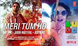 meri-tum-ho-lyrics-in-hindi