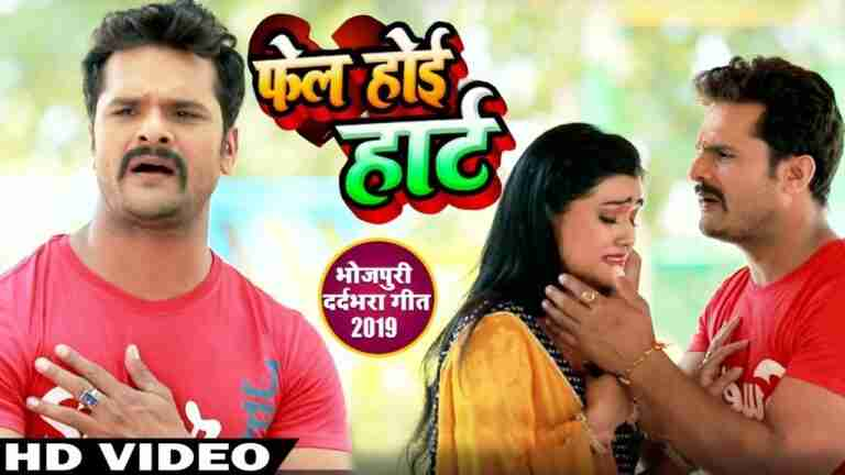 FAIL-HOYI-HEART-Lyrics-in-Hindi-–-Khesari-Lal-Yadav