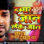 Hamar Jaan Leke Jaan Song Lyrics in Hindi – Pawan Singh