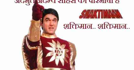 Shaktimaan Title Song Full Lyrics