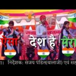 Aisa desh hai mera-bhakti song lyrics in hindi