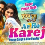 Ae Ho Kareja Lyrics in Hindi – Pawan Putra Pawan Singh