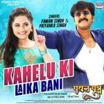 Kahelu Ki Laika Bani Lyrics in Hindi – Pawan Putra Pawan Singh