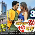 Number Block Chal Raha Hai Lyrics in Hindi – Pawan Singh , Priyanka Singh