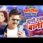 Dugo Rakhale Bani Lyrics in Hindi – Pawan Singh,